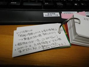 P4030039