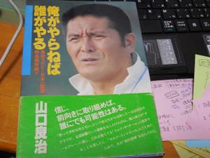 Bookyamaguchi
